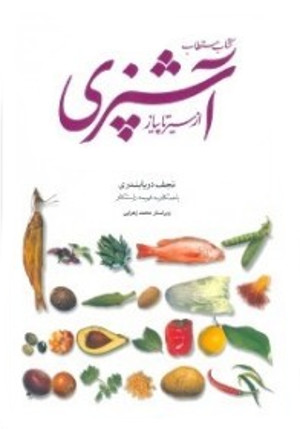 "alt=""photo livre cookbook by Najaf Daryabandari"""
