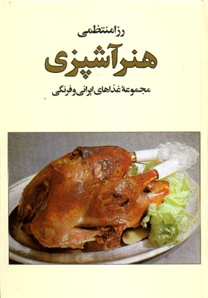 "alt=""photo livre  the art of cooking by Roza Montazemi"""